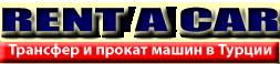 Прокат автомобилей в Турции, трансфер